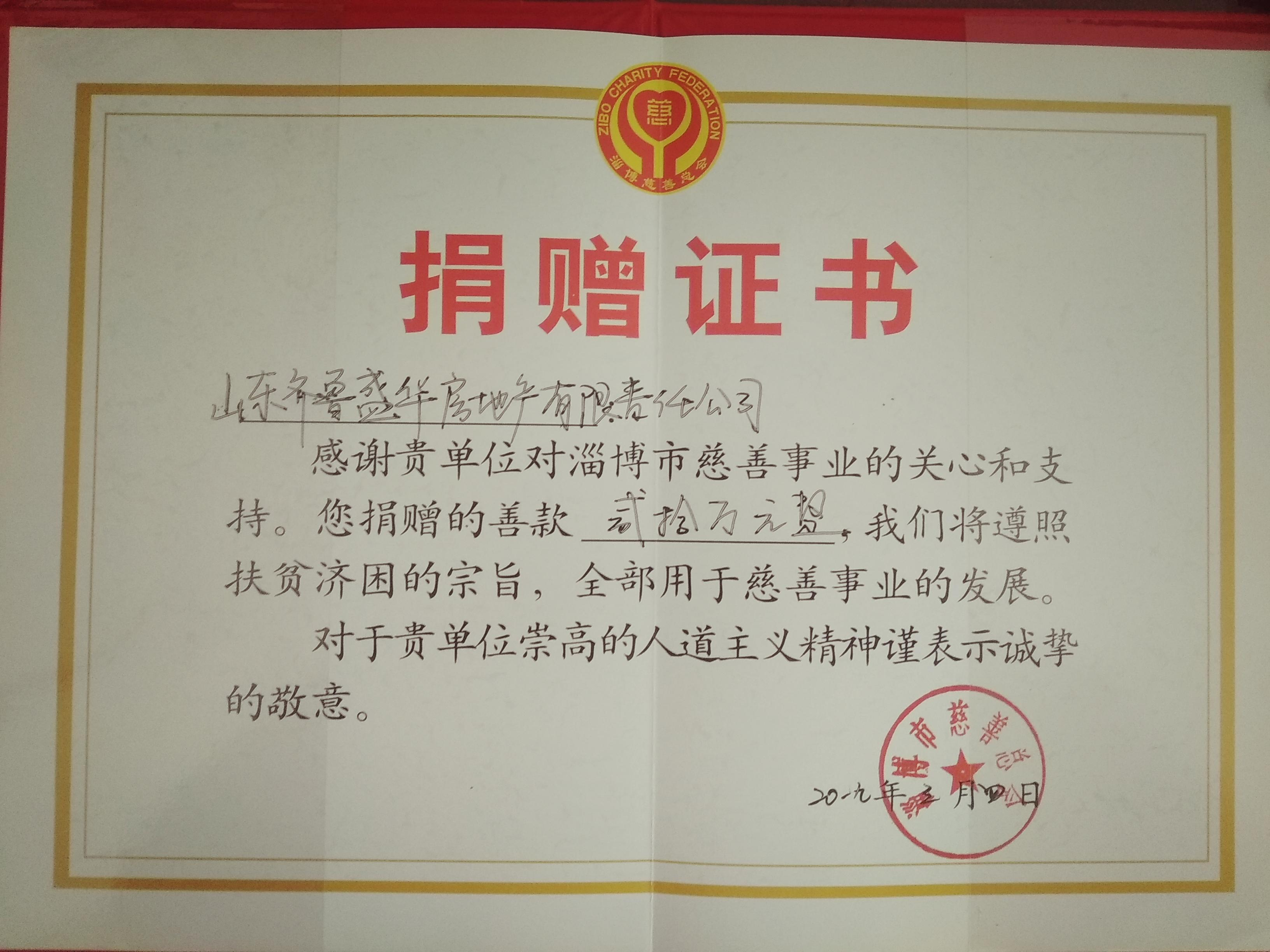 捐赠证书1.JPG